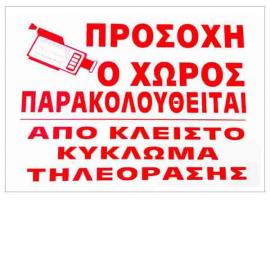 Πινακίδα Σήμανσης Αυτοκόλλητη ΠΡΟΣΟΧΗ Ο ΧΩΡΟΣ ΠΑΡΑΚΟΛΟΥΘΕΙΤΑΙ