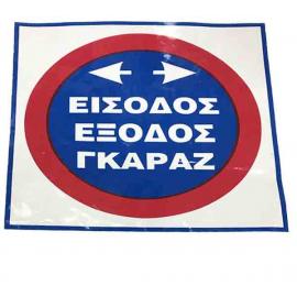 Πινακίδα Σήμανσης Αυτοκόλλητη ΕΙΣΟΔΟΣ ΕΞΟΔΟΣ ΓΚΑΡΑΖ