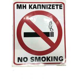 Πινακίδα Σήμανσης Αυτοκόλλητη NO SMOKING