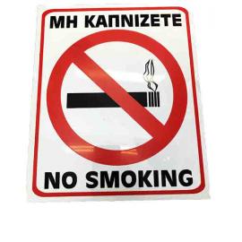 Πινακίδα Σήμανσης PLEXIGLASS NO SMOKING