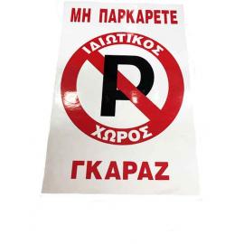 Πινακίδα Σήμανσης ΑυτοκόλλητηΜΗΝ ΠΑΡΚΑΡΕΤΕ ΓΚΑΡΑΖ