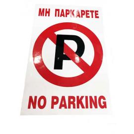 Πινακίδα Σήμανσης Αυτοκόλλητη ΜΗΝ ΠΑΡΚΑΡΕΤΕ NO PARKING