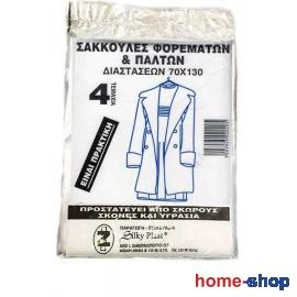 Σακούλα Ρούχων Πλαστική Ναύλον